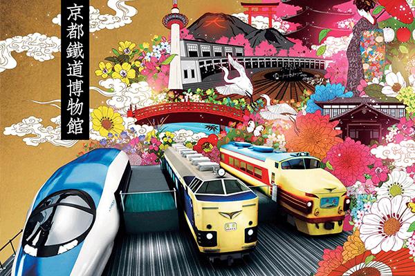 京都鐵道博物館600x400