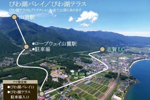 琵琶湖Valley2