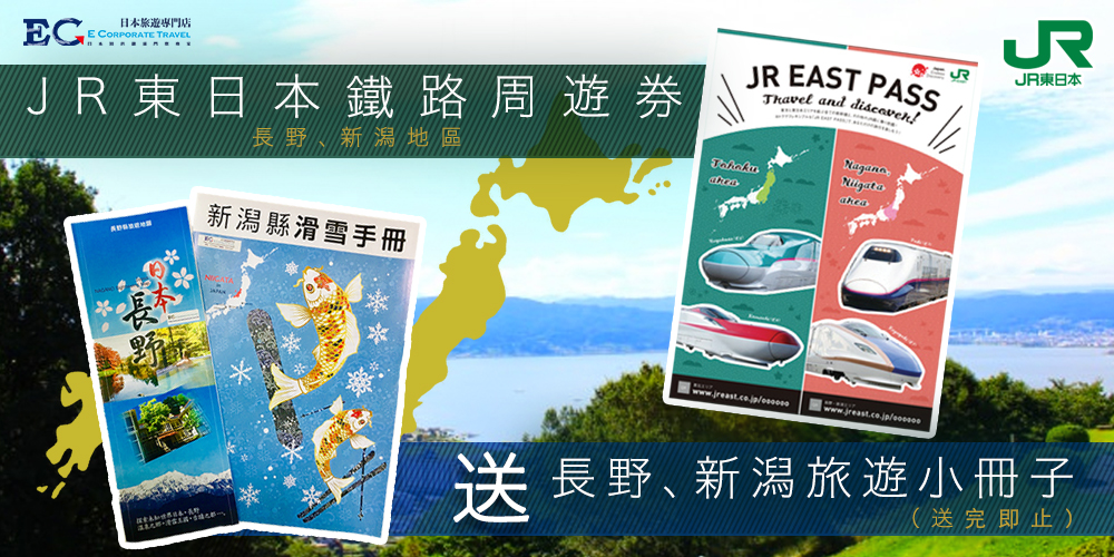 East JR Pass_長野新潟+Booklet