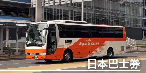 日本巴士卷