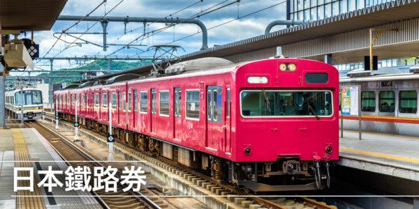 日本鐵路卷