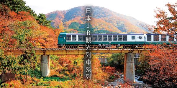 秋-日本JR觀光列車系列