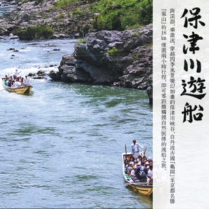 京都保津川遊船