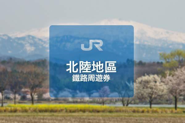 JR北陸地區鐵路周遊券