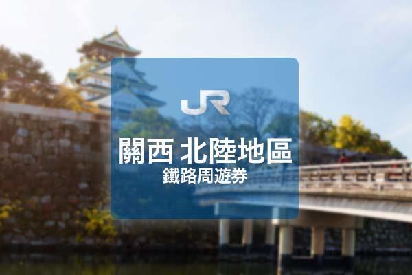 JR關西&北陸地區鐵路周遊劵-2