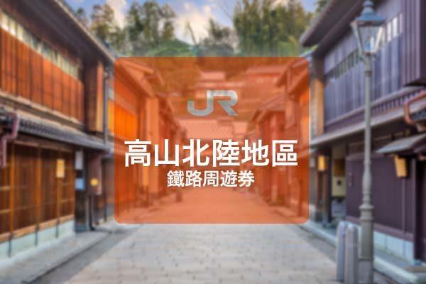 JR高山北陸地區鐵路周遊券