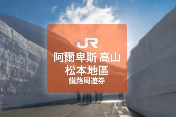 JR 阿爾卑斯、高山、松本 地區 鐵路周遊券-2
