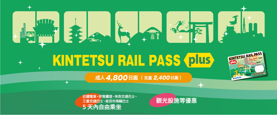 KINTETSU RAIL PASS plus
